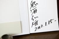 サイン1.JPG